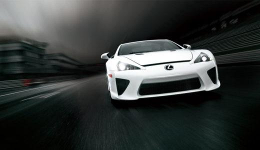 LEXUSにとって永遠のフラッグシップハイパフォーマンスカー。LEXUS LFAの人気は続く