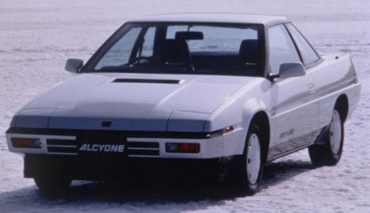 色褪せない名車!スバル「アルシオーネ」。今見ても斬新なデザイン