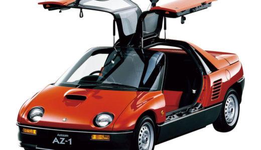 衝撃的な軽自動車。マツダ・オートザム AZ-1の真の実力とは