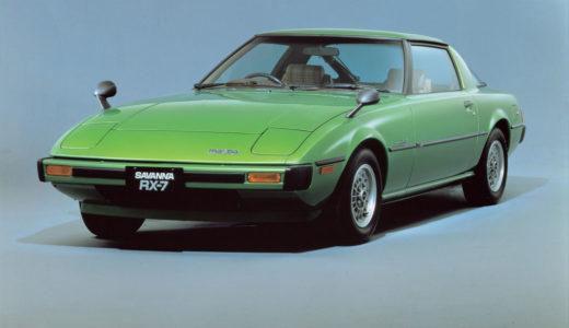 ロータリーエンジン搭載の小型・軽量スポーツカー、サバンナRX-7。唯一無二の魅力に、今改めて迫る!